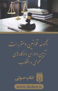 مجموعه قانون و مقررات  آیین دادرسی دادگاه های عمومی و انقلاب