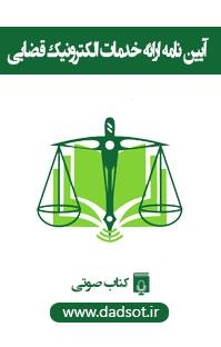آیین نامه ارائه خدمات الکترونیک قضایی