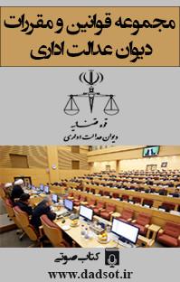 مجموعه قوانین و مقررات دیوان عدالت اداری