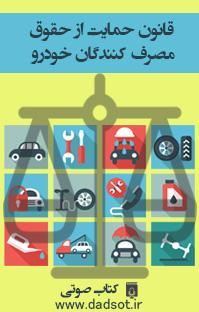 قانون حمایت از حقوق  مصرف کنندگان خودرو
