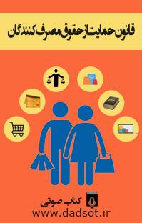 قانون حمایت از حقوق مصرف کنندگان مصوب