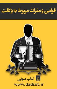 قوانین و مقرات مربوط به وکالت