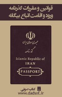 قوانین و مقررات گذرنامه، ورود و اقامت اتباع بیگانه