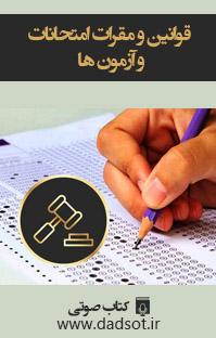 قوانین و مقررات  امتحانات و آزمون ها