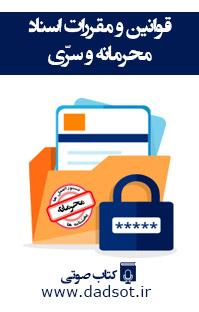 قوانین و مقررات اسناد محرمانه و سرّی