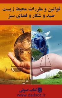قوانین و مقررات محیط زیست - صید و شکار و فضای سبز