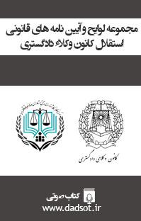 مجموعه لوایح و آیین نامه های قانونی استقلال کانون وکلاء دادگستری