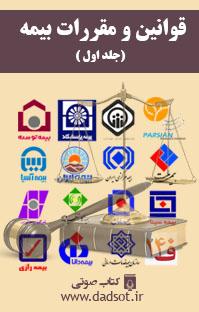 قوانین و مقررات بیمه (جلد اول)