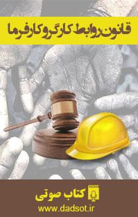 قوانین و مقررات مربوط به روابط کارگر و کارفرما