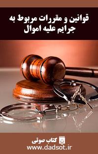 قوانین و مقررات مربوط به جرایم علیه اموال
