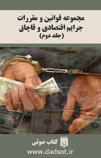 مجموعه قوانین و مقررات جرایم اقتصادی و قاچاق- جلد دوم